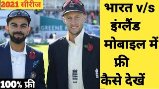 How To Watch India Vs England  Free On Mobile || India Vs England Live Streaming For Free On Mobile