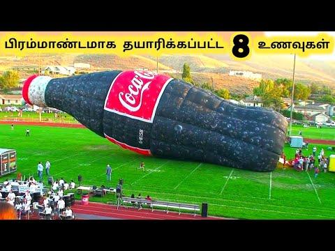 பிரம்மாண்டமான உணவுகள் || Eight Largest Food Records || Tamil Galatta News