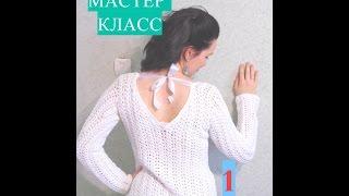 Мастер класс по вязанию кофты с открытой спиной крючком для девушки. Часть 1