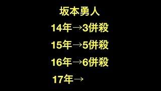 坂本勇人 14年→3併殺 15年→5併殺 16年→6併殺 【プロ野球】