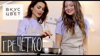 Каша из зеленой гречки: секретный рецепт стройности и красоты от Сати Казановой