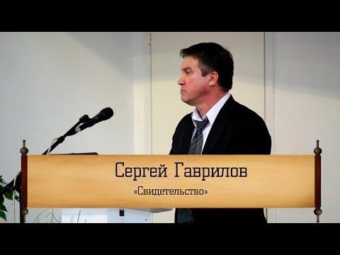 """Сергей Гаврилов - """"Свидетельство"""""""