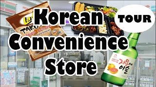 Korean Convenience Stores | You can find WHAT?!