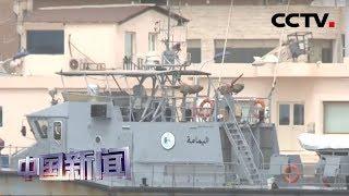 [中国新闻] 沙特等七国在红海举行联合演习 沙特称演习旨在加强红海沿岸国家的海上安全 | CCTV中文国际