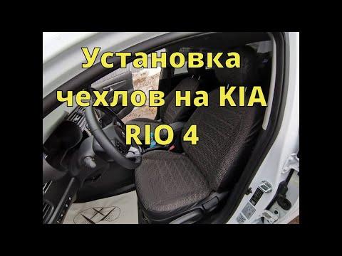 Устанавливаю чехлы без снятия передних сидений на KIA RIO 4