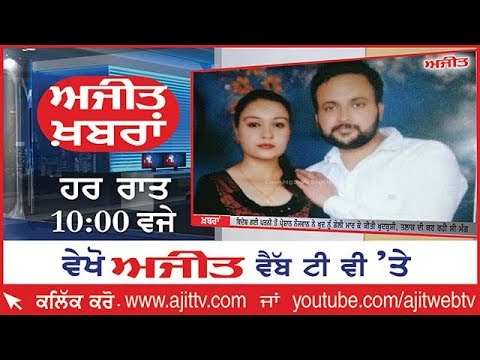 Ajit News @ 10 pm, 12 January 2018 Ajit Web Tv.
