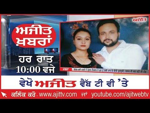 Ajit News @ 10 pm, 12 January 2018 Ajit Web Tv.