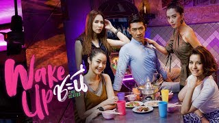 Trailer Wake Up ชะนี The Series
