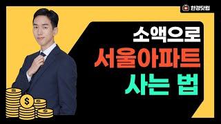 [2021한경재테크쇼] 김제경 소장, '소액으로 서울 아파트 사는 법'