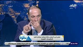 نظرة مع حمدي رزق 22/8/2019