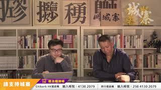 中共DQ GPHONE 香港人權法參議院形勢 - 29/10/19 「奪命Loudzone」長版本