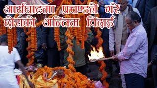 आर्यघाटमा प्रचण्डले गरे छोराको अन्तिम विदाई | Prachanda at his son Prakash Dahal's funeral