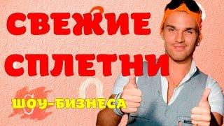 Стас Пьеха попал в аварию, на грудь Семенович подали в суд, на Евровидение едет Панайотов