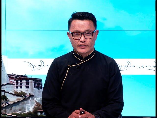 तिब्बत यस सप्ताह, ५ मार्च  २०२१