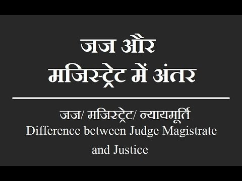 Difference between Judge and Magistrate in India जज और मजिस्ट्रेट में अंतर