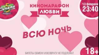 Киномарафон любви в Синема 5!