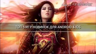 ТОП 5 ИГР НОВИНОК ОФФЛАЙН ДЛЯ Android Andamp Ios 211