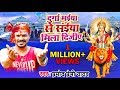 #प्रमोद प्रेमी यादव बेस्ट देवी गीत 2019 दुर्गा मईया से mp3 song Thumb