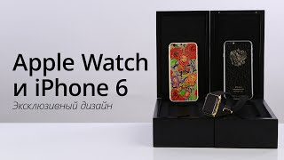 Эксклюзивный дизайн Apple Watch и iPhone 6