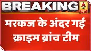Delhi: Crime Branch Reaches Nizamuddin Markaz's Office | ABP News