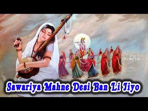 Shree Krishna Rajasthani Bhajan 2016 | Sawariya Mahne Desi Ban Li Jiyo | Full Video #Rajasthan Hits