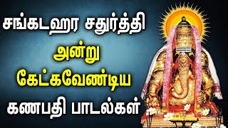 SANGADA CHATURTHI VINAYAGAR SONGS | Best Vinayagar Tamil Padalgal | Best Tamil Devotional Songs