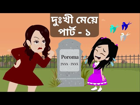 Dukhi Meye part-1