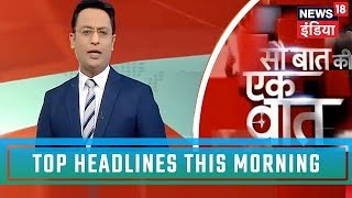 Sau Baat Ki Ek Baat | Top Headlines This Morning | May 24, 2019 | Kishore Ajwani