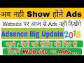 Adsence Ads Not Showing in Blogger !! Big Updates 2018 !! Full Hindi Tutorial