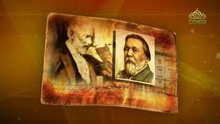 Простые истории. Композитор дирижер Михаил Ипполитов Иванов