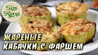 Жареные кабачки с фаршем. Рецепт Кабачков с фаршем с хрустящей корочкой.