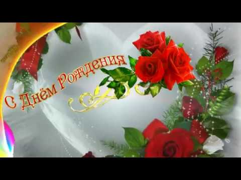 🎵🎷Очень красивое поздравление с Днем Рождения, 🎷💐 милой женщине💐 🎵 - Смотреть видео без ограничений