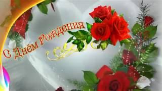 🎵🎷Очень красивое поздравление с Днем Рождения, 🎷💐 милой женщине💐 🎵