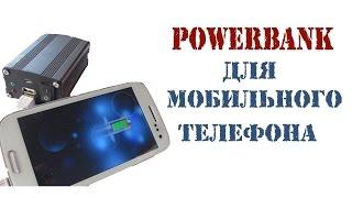 Как сделать мощный Powerbank для мобильного телефона с нуля