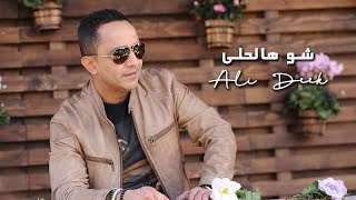 Ali Deek - Shou Hal 7ala | علي الديك - شو هالحلى