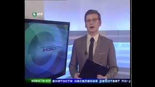 Новости НТР. Эфир 13.11.2014 (17:00).