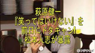 松本人志が、大みそかの特番『笑っていけない』シリーズでドタキャンさ...