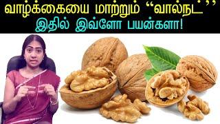 Walnuts health benefits in tamil | Asha lenin videos