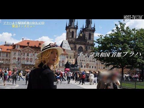 現代ホスト界の帝王 ROLAND密着ドキュメンタリー【旅行編】[KG-PRODUCE]