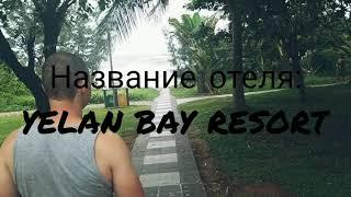 КИТАЙ 2019 Хайнань Санья Отель YELAN BAY RESORT 4