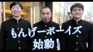 「もんげーボーイズ」千鳥 × 岡山県知事、新ユニット結成! thumbnail