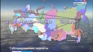 Правительство РФ утвердило субсидированные маршруты для перевозки пассажиров с Дальнего Востока(Описание., 2015-10-14T06:39:04.000Z)