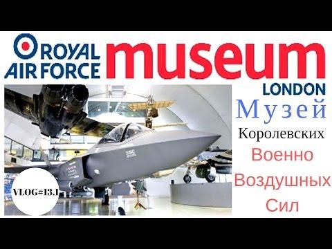 Музей Королевских Военно - Воздушных Сил( London)