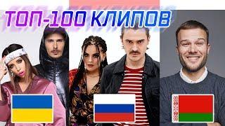 ТОП-100 КЛИПОВ ПО ПРОСМОТРАМ // ИЮЛЬ 2019  🇷🇺🇺🇦🇧🇾🇰🇿