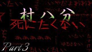 【ホラーゲーム】 りあるたいむぅぅ(S_O)y- 「村八分」 https://www.fre...