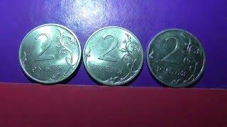 Редкие монеты РФ. 2 рубля 2013 года, СПМД. Обзор разновидностей.