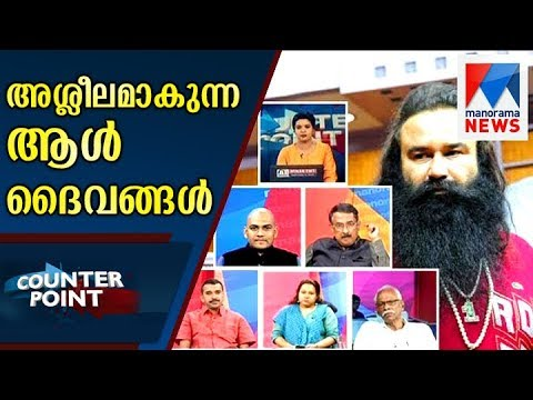 Who will make this human gods more powerful | Counter point | Manorama News
