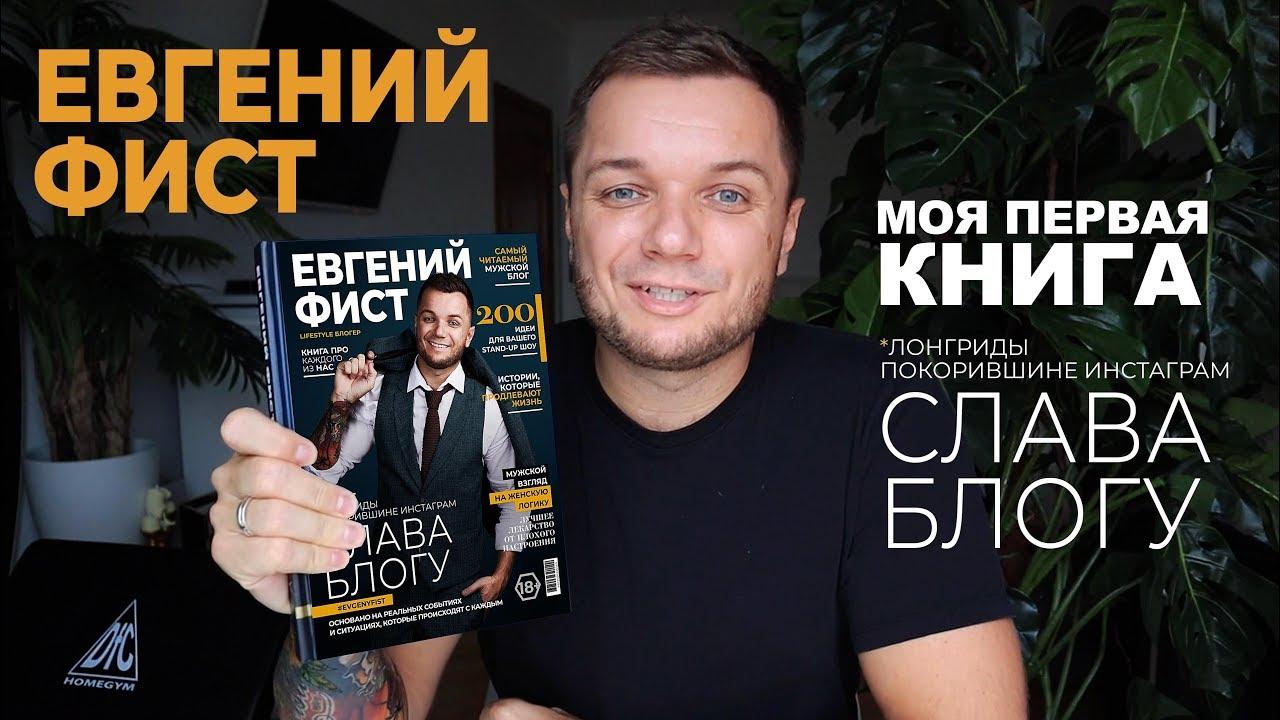 ЕВГЕНИЙ ФИСТ КНИГА
