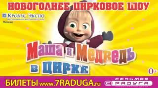 Новогоднее цирковое шоу Маша и Медведь в цирке СМОТРИТЕ ОБЯЗАТЕЛЬНО!!!! ВСЕ СМОТРЯТ!!!