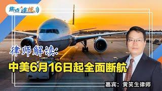 律师解读:中美6月16日起中美暂停航班 焦点连线 2020.06.03